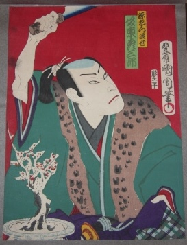 Japanese Album of 24 Color Woodcuts