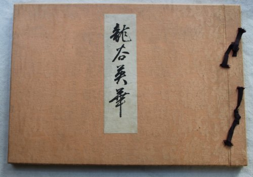 "[Buddhism] "" RYUKOKU-EIKA "": PHOTOGRAPH ALBUM of THE HONPA HONGWANJI TEMPLE"