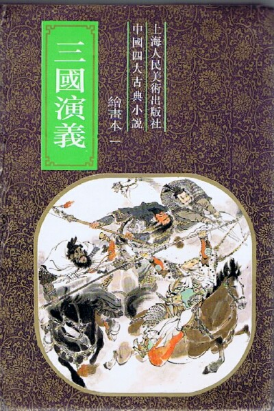 Three Kingdoms (Mandarin Chinese Edition)(Five Volumes, Complete)